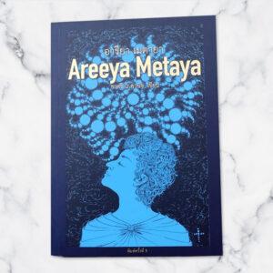 หนังสืออารียา เมตายา Areeya Metaya