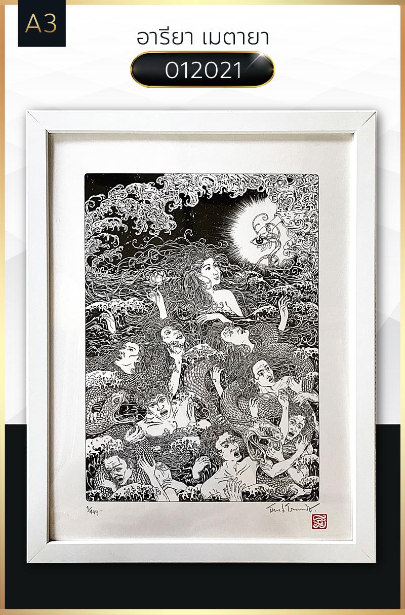 ภาพวาดอารียา เมตายา 012021
