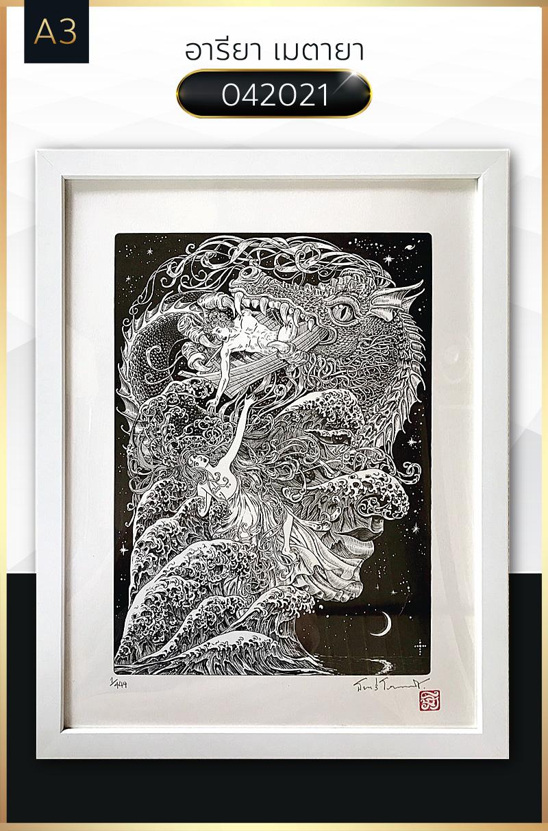 ภาพวาดอารียา เมตายา 042021