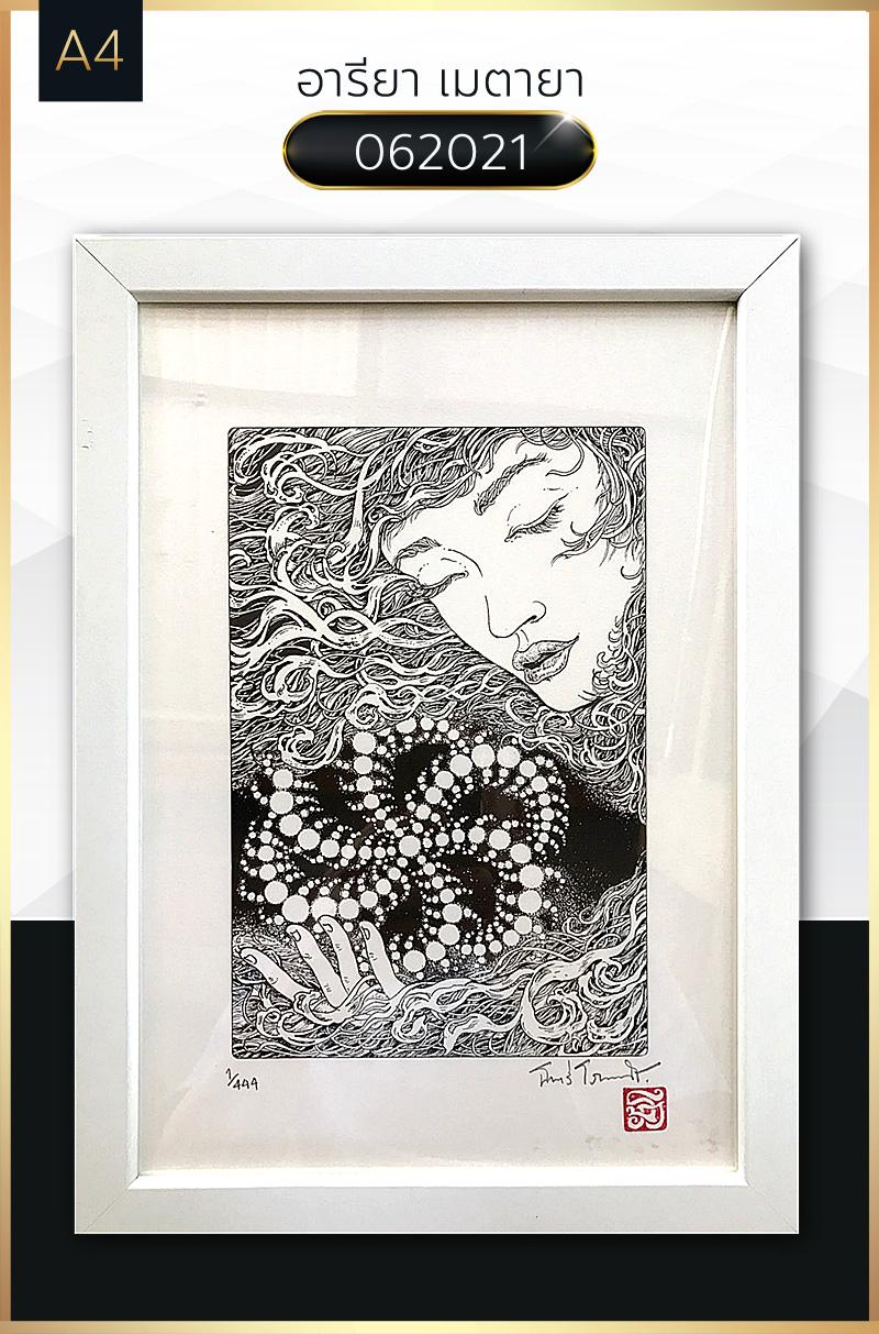ภาพวาดอารียา เมตายา 062021
