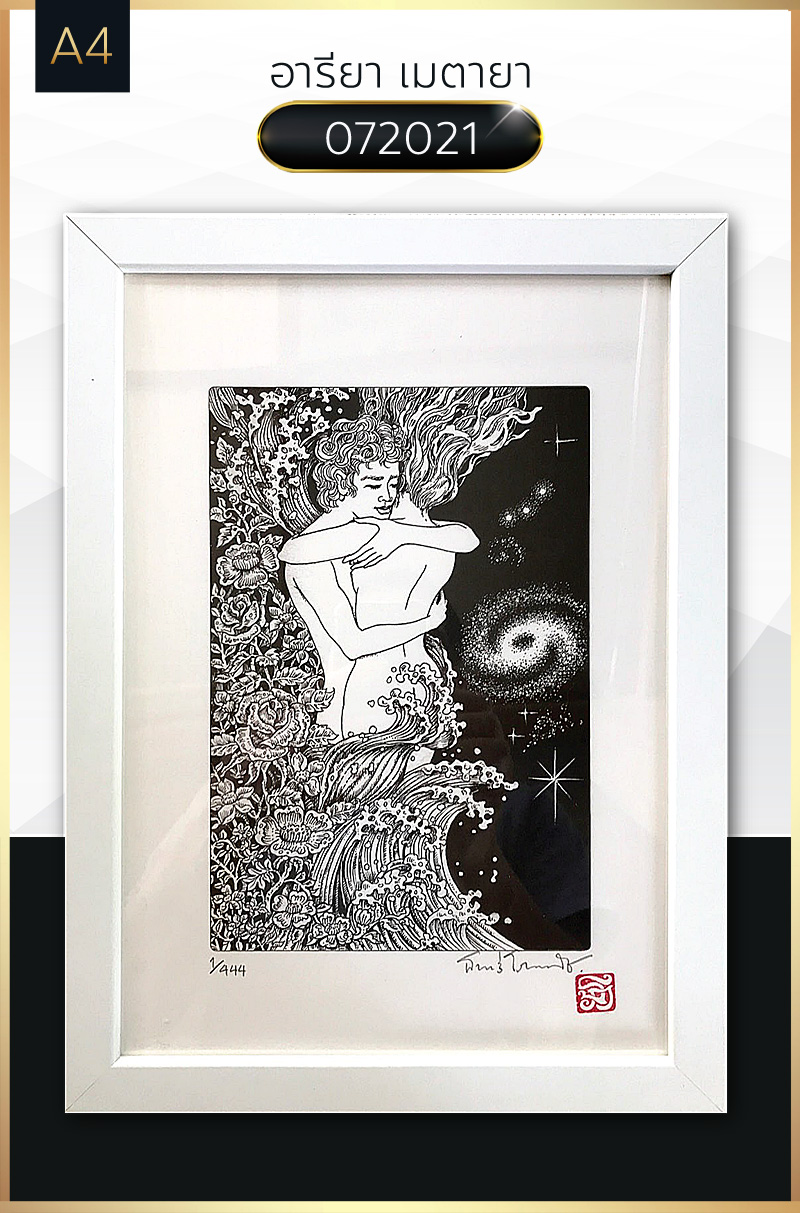 ภาพวาดอารียา เมตายา 072021
