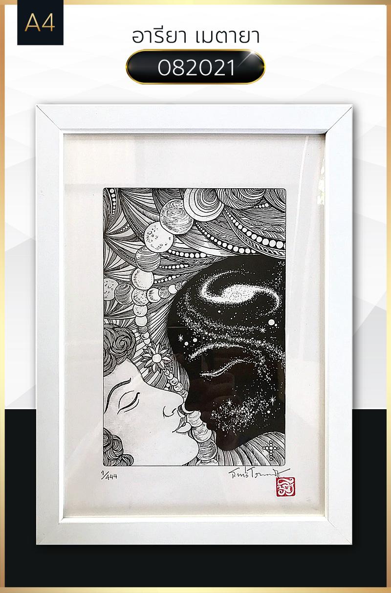 ภาพวาดอารียา เมตายา 082021