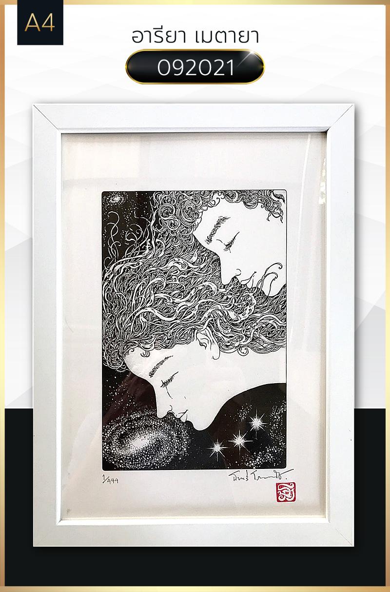 ภาพวาดอารียา เมตายา 092021