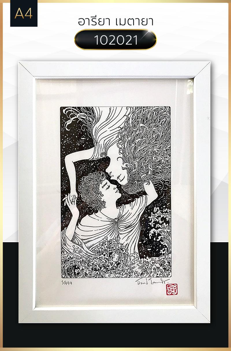 ภาพวาดอารียา เมตายา 102021