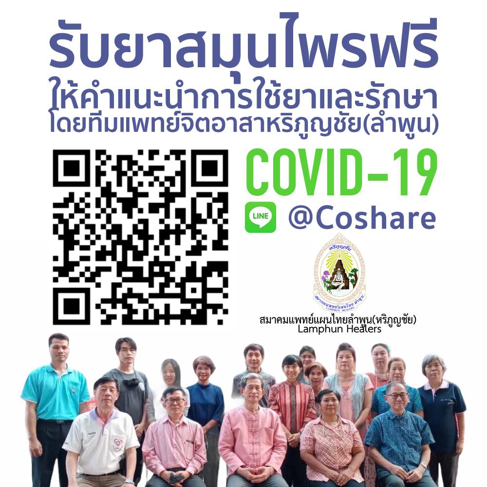 ภารกิจให้คำปรึกษาและแจกยาสมุนไพรเพื่อบรรเทาสถานการณ์โควิดฟรี ผ่าน Line@Coshare